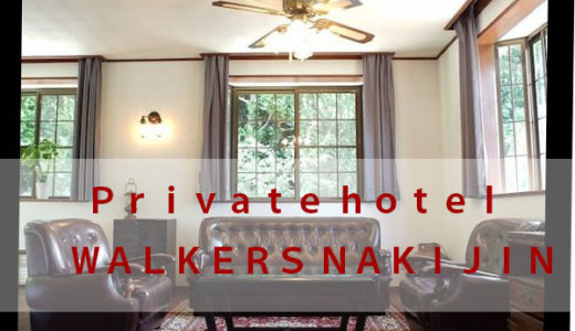 最大11万円オフ Private hotel WALKERS NAKIJIN