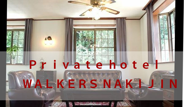 Private hotel WALKERS NAKIJINの口コミ